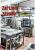 Zařízení závodů, učebnice pro OU, obor Kuchařské práce -
