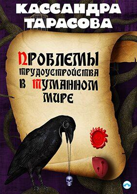 Проблемы трудоустройства в Туманном мире / Problémy zaměstnanosti v mlhavém světě - Kassandra Tarasova - e-kniha
