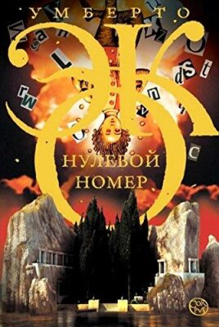 Nulevoj nomer - Umberto Eco