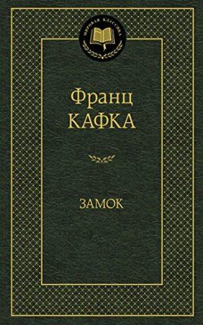 Zamok - Franz Kafka