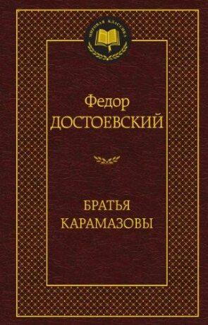 Bratya Karamazovy - Fjodor Michajlovič Dostojevskij