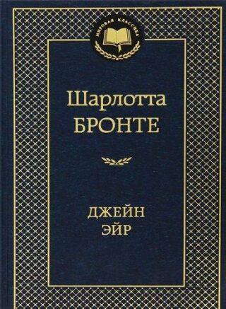 Bronte - Charlotte Brontë