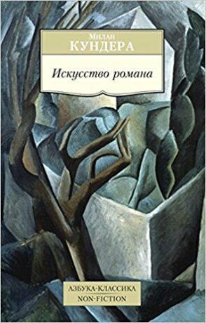 Iskusstvo romana - Milan Kundera
