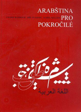 Arabština pro pokročilé - Kolektiv