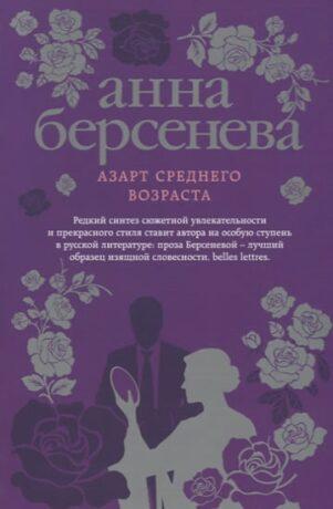 Azart srednego vozrasta - Anna Berseneva