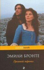 Grozovoj pereval - Emily Brontëová