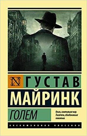 Golem (rusky) - Gustav Meyrink