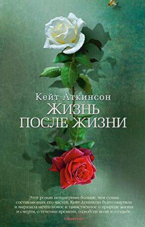Life After Life - Kate Atkinsonová