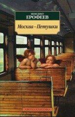 Moskva - Petushki - Benedikt Erofeev