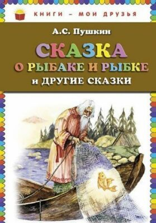 Skazka o rybake i rybke i drugie skazki - Alexandr Sergejevič Puškin