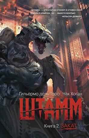 Strain 1 - Guillermo Del Toro, Chuck Hogan