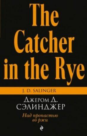 The catcher in the rye/Nad propast´yu vo rzhi - David Jerome Salinger