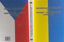 Ukrajinsko - český a česko - ukrajinský slovník - Jaroslav Ornst
