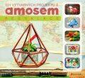 101 výtvarných projektů s AMOSem - Michala Šmikmátorová