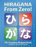 Hiragana from Zero! - Learn From Zero