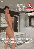 Непробиваемая плева: Хроники дефлорации / Týdeník panny - Eduard Snezhin