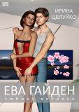 Ева Гайден / Eva Gaiden - Irina Tselujko