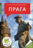 Praga - průvodce na cesty RJ - Freytag & Berndt