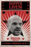 Plakát Stranger Things - Hopper Lives - BKS
