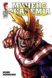 My Hero Academia (11) - Horikoshi Kohei