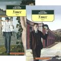 Uliss. Komplekt v 2-h tomah - James Joyce