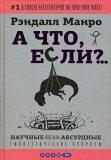 A chto, esli?.. - Randall Munroe