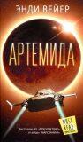 Artemida/Artemis - rusky - Andy Weir