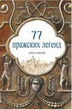 77 pražských legend (rusky) - Alena Ježková