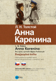 Anna Karenina - Lev Nikolajevič Tolstoj