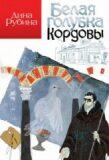 Belaya golubka Kordovy - Dina Rubina