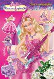Barbie Princezna zpěvačka - Mattel