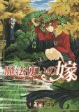 Čarodějova nevěsta 3 - Kore Yamazaki
