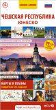 Česká republika UNESCO - kapesní průvodce/rusky - Jan Eliášek