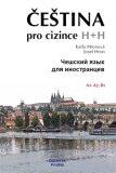 Čeština pro cizince/Češskij jazyk dlja inostrancev + CD - Josef Hron, Karla Hronová