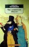 Chas nevinnogo dosuga - Alexandr Sergejevič Puškin