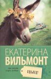 Cyc! - Ekaterina Vilmont