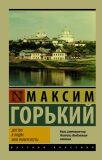 Detstvo. V ludyakh. My universities - Maxim Gorkij