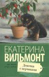 Devochka s perchikami - Ekaterina Vilmont