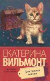 Devsvennaya seledka - Ekaterina Vilmont