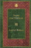 Doktor Zhivago (rusky) - Boris Pasternak