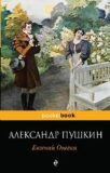 Evgenii Onegin - Alexandr Sergejevič Puškin