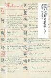 Františkánské misie v Číně (13.-18. století) - Vladimír Liščák
