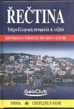 Řečtina - konverzace, turistický průvodc - Kolektiv autorů