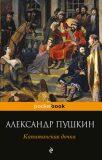 Kapitanskaia dochka - Alexandr Sergejevič Puškin