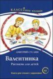 Klassnoe chtenie A2 Valentinka - Suslin Dimitrii