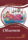 Klassnoe chtenie B2 Oblomov - Ivan Alexandrovič Gončarov