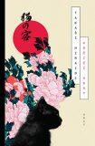 Kočičí host - Hiraide Takashi