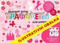 Kreslicí šablony s pastelkami velký box pro holčičky - FOR BABY