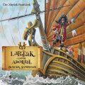 Lapuťák a kapitán Adorabl - Landsman Dominik, ...