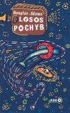 Losos pochyb - Douglas Adams
